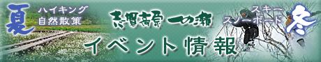 志賀高原 一の瀬 イベント情報